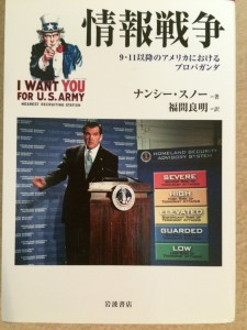 Information War Japanese version