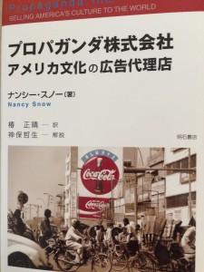 Propaganda Inc. Japanese language